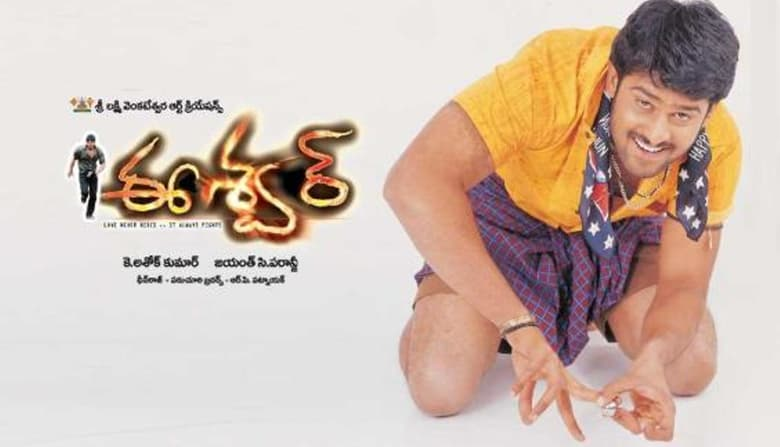 eeshwar film